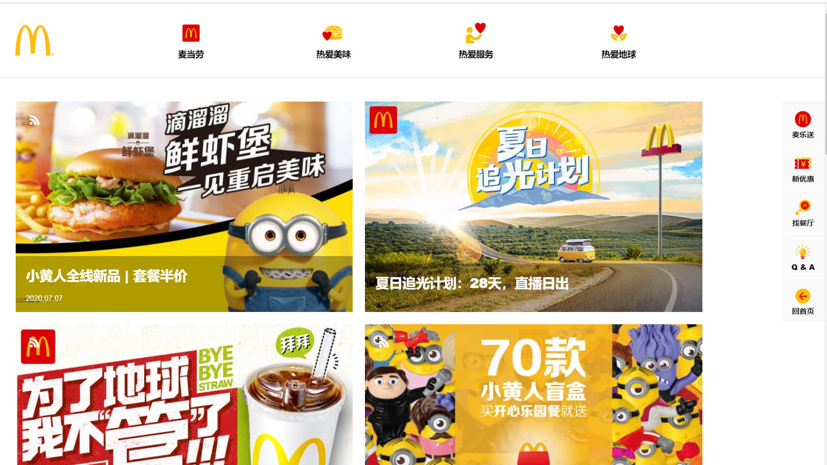 What is localization - McDonalds China